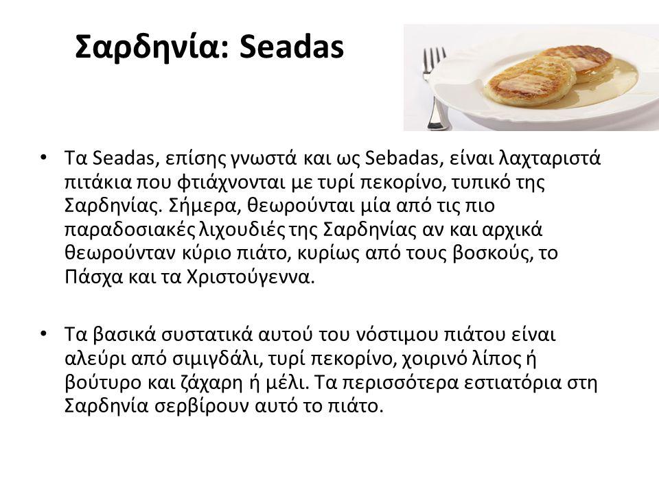 Σαρδηνία: Seadas Τα Seadas, επίσης γνωστά και ως Sebadas, είναι λαχταριστά πιτάκια που φτιάχνονται με τυρί πεκορίνο, τυπικό της Σαρδηνίας.