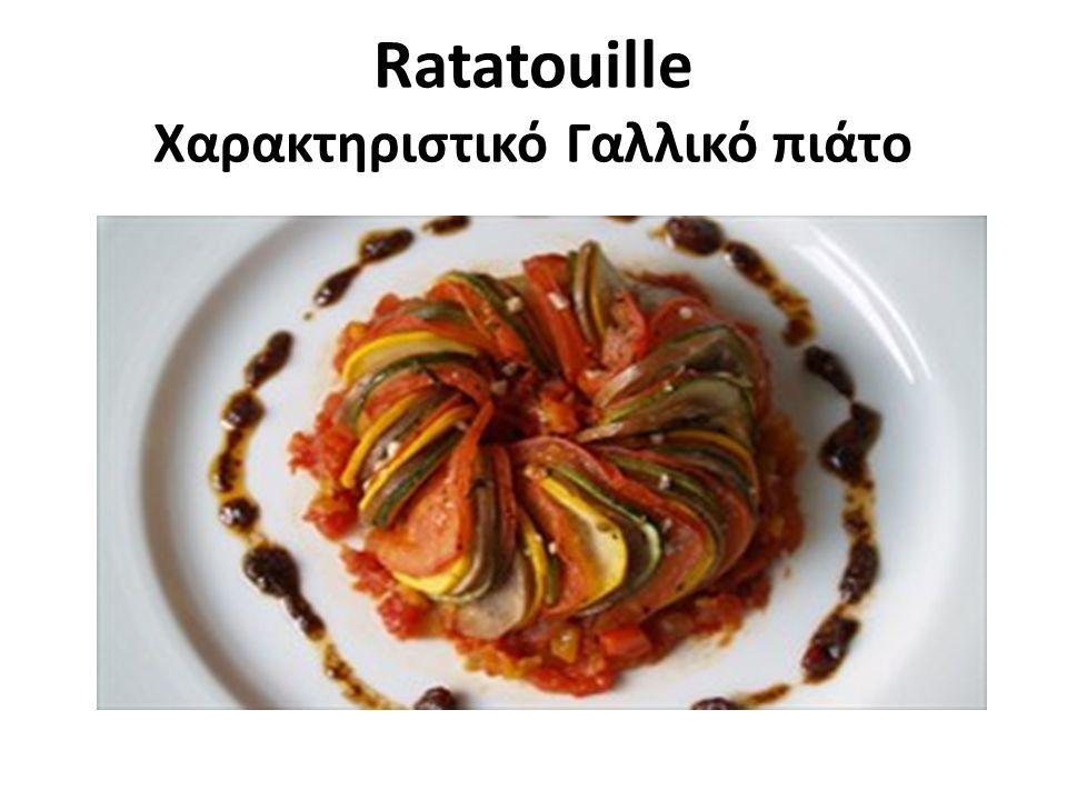 Ratatouille Χαρακτηριστικό Γαλλικό πιάτο
