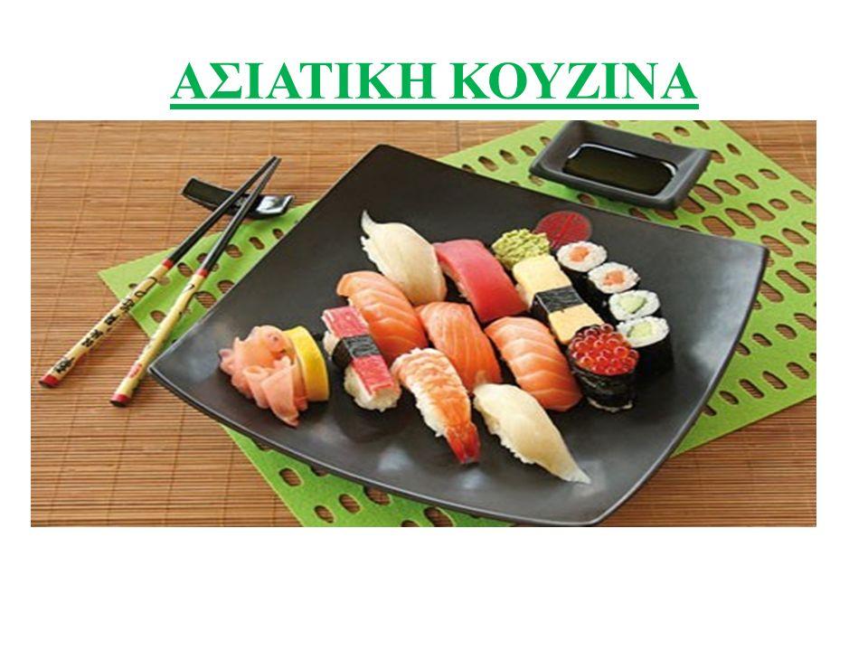 ΚΥΡΙΑ ΣΥΣΤΑΤΙΚΑ ΤΗΣ ΑΣΙΑΤΙΚΗΣ ΚΟΥΖΙΝΑΣ Όταν αναφερόμαστε στην «ασιατική κουζίνα» εννοούμε την μαγειρική της Ανατολικής και Νοτιοανατολικής Ασίας και πιο συγκεκριμένα της Κίνας, της Ιαπωνίας και της Ταϋλάνδης.