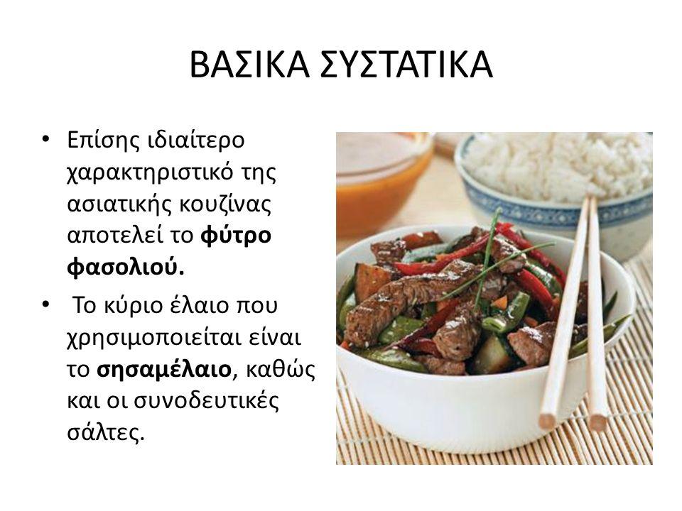ΒΑΣΙΚΑ ΣΥΣΤΑΤΙΚΑ Επίσης ιδιαίτερο χαρακτηριστικό της ασιατικής κουζίνας αποτελεί το φύτρο φασολιού.
