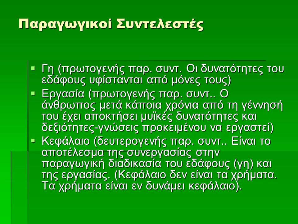 Παραγωγικοί Συντελεστές  Γη (πρωτογενής παρ. συντ.