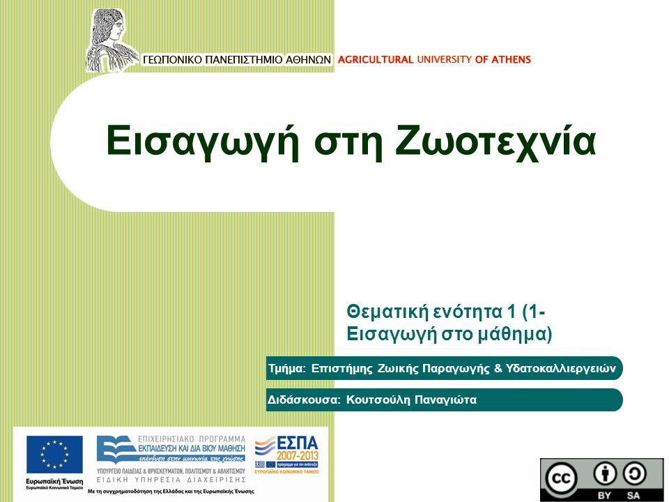 Εισαγωγή στη Ζωοτεχνία Θεματική ενότητα 1 (1- Εισαγωγή στο μάθημα) Τμήμα: Επιστήμης Ζωικής Παραγωγής & Υδατοκαλλιεργειών Διδάσκουσα: Κουτσούλη Παναγιώ