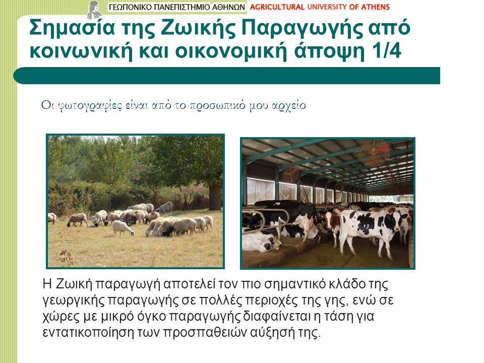 Σημασία της Ζωικής Παραγωγής από κοινωνική και οικονομική άποψη 1/4 Η Zωική παραγωγή αποτελεί τον πιο σημαντικό κλάδο της γεωργικής παραγωγής σε πολλέ