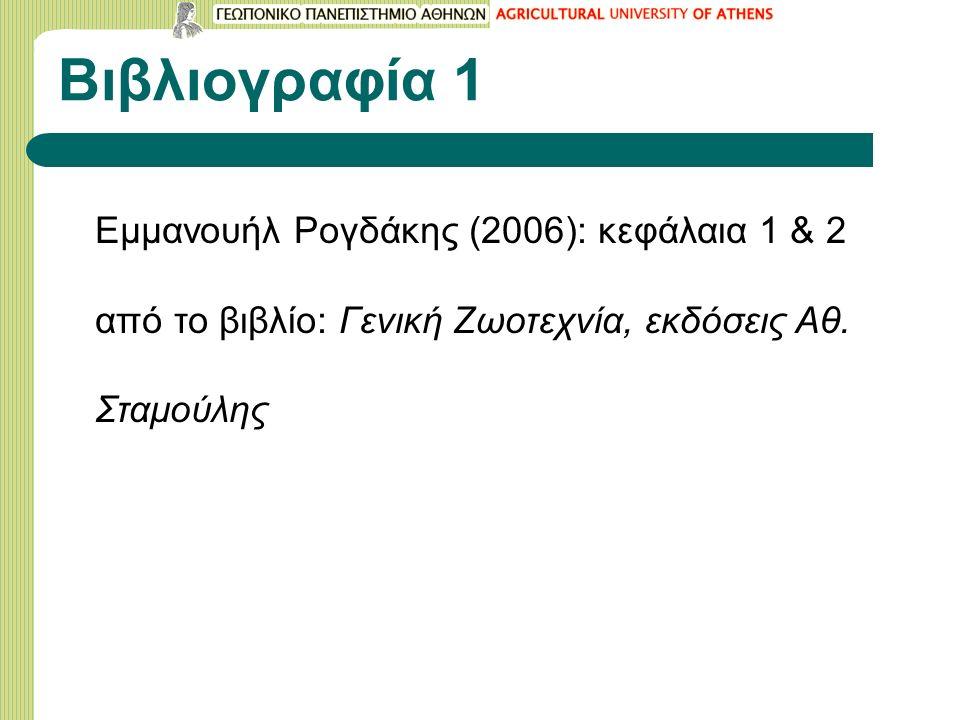 Βιβλιογραφία 1 Εμμανουήλ Ρογδάκης (2006): κεφάλαια 1 & 2 από το βιβλίο: Γενική Ζωοτεχνία, εκδόσεις Αθ. Σταμούλης