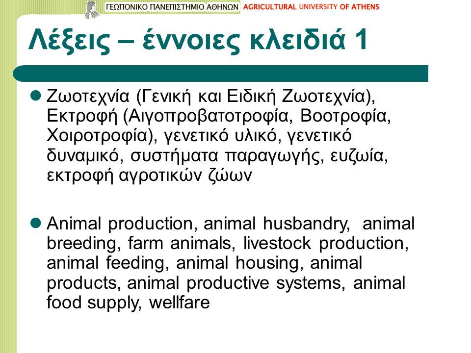 Λέξεις – έννοιες κλειδιά 1 Ζωοτεχνία (Γενική και Ειδική Ζωοτεχνία), Εκτροφή (Αιγοπροβατοτροφία, Βοοτροφία, Χοιροτροφία), γενετικό υλικό, γενετικό δυνα