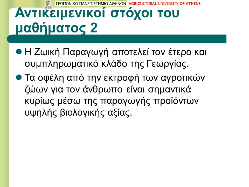Αντικειμενικοί στόχοι του μαθήματος 2 Η Ζωική Παραγωγή αποτελεί τον έτερο και συμπληρωματικό κλάδο της Γεωργίας. Τα οφέλη από την εκτροφή των αγροτικώ