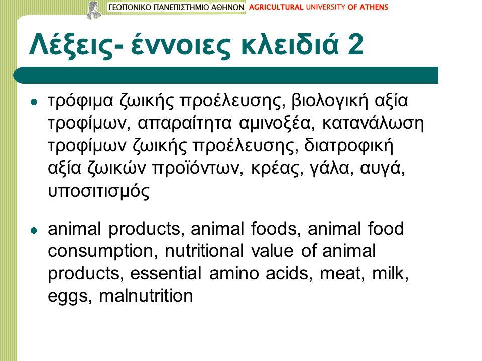 Λέξεις- έννοιες κλειδιά 2 τρόφιμα ζωικής προέλευσης, βιολογική αξία τροφίμων, απαραίτητα αμινοξέα, κατανάλωση τροφίμων ζωικής προέλευσης, διατροφική α