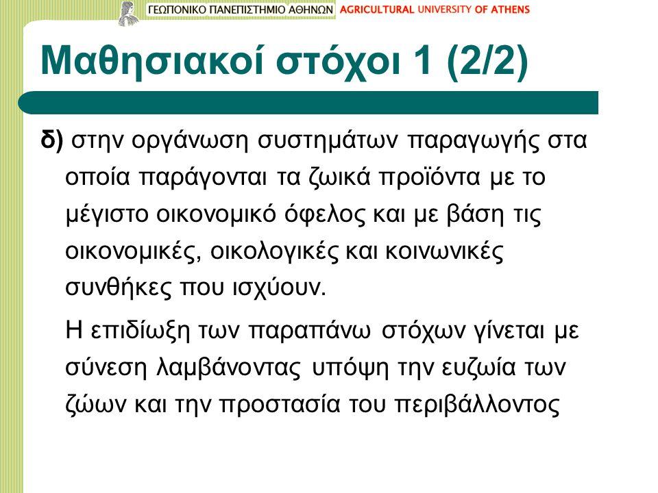 Μαθησιακοί στόχοι 1 (2/2) δ) στην οργάνωση συστημάτων παραγωγής στα οποία παράγονται τα ζωικά προϊόντα με το μέγιστο οικονομικό όφελος και με βάση τις