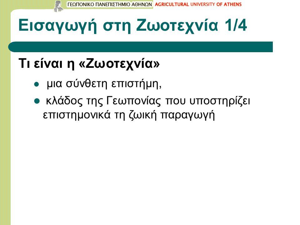 Εισαγωγή στη Ζωοτεχνία 1/4 Τι είναι η «Ζωοτεχνία» μια σύνθετη επιστήμη, κλάδος της Γεωπονίας που υποστηρίζει επιστημονικά τη ζωική παραγωγή