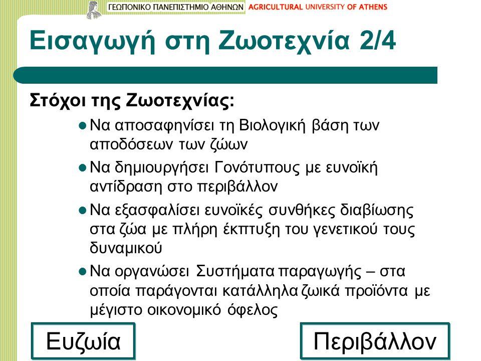 Εισαγωγή στη Ζωοτεχνία 2/4 Στόχοι της Ζωοτεχνίας: Να αποσαφηνίσει τη Βιολογική βάση των αποδόσεων των ζώων Να δημιουργήσει Γονότυπους με ευνοϊκή αντίδ