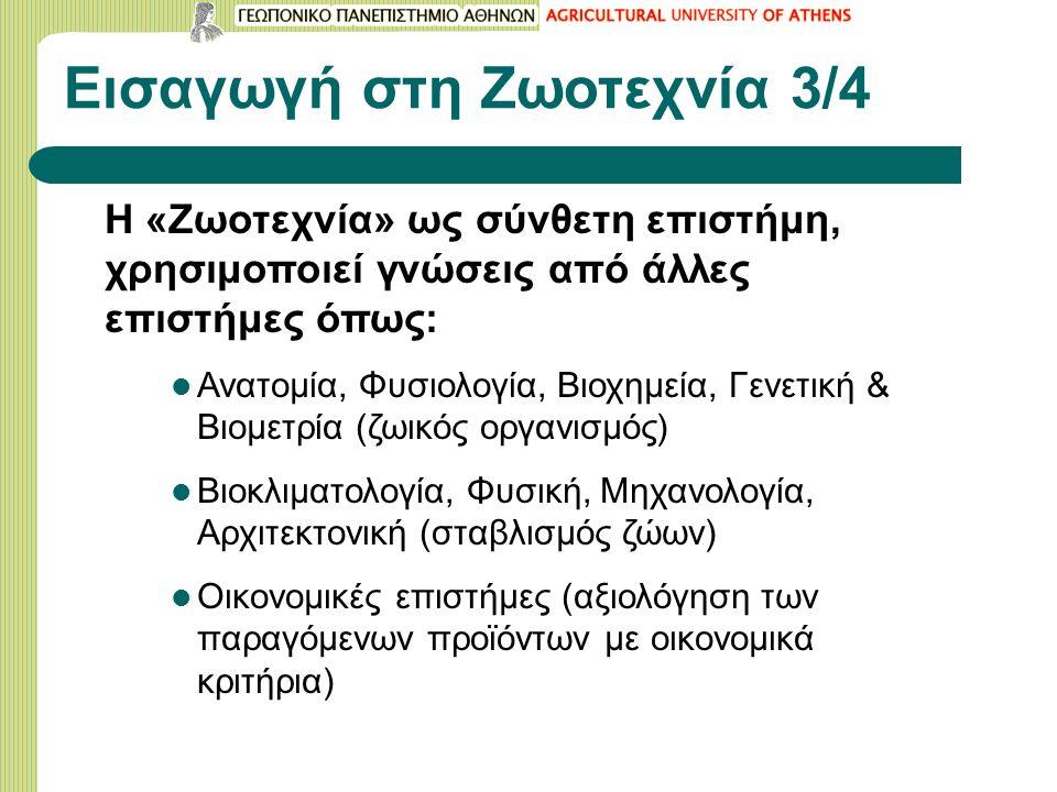 Εισαγωγή στη Ζωοτεχνία 3/4 Η «Ζωοτεχνία» ως σύνθετη επιστήμη, χρησιμοποιεί γνώσεις από άλλες επιστήμες όπως: Ανατομία, Φυσιολογία, Βιοχημεία, Γενετική