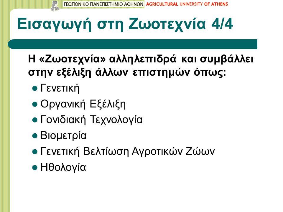 Εισαγωγή στη Ζωοτεχνία 4/4 Η «Ζωοτεχνία» αλληλεπιδρά και συμβάλλει στην εξέλιξη άλλων επιστημών όπως: Γενετική Οργανική Εξέλιξη Γονιδιακή Τεχνολογία Β
