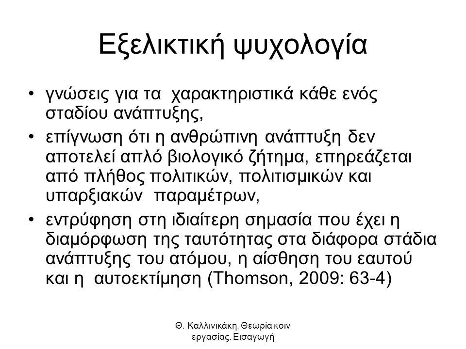 Θ.Καλλινικάκη, Θεωρία κοιν εργασίας.