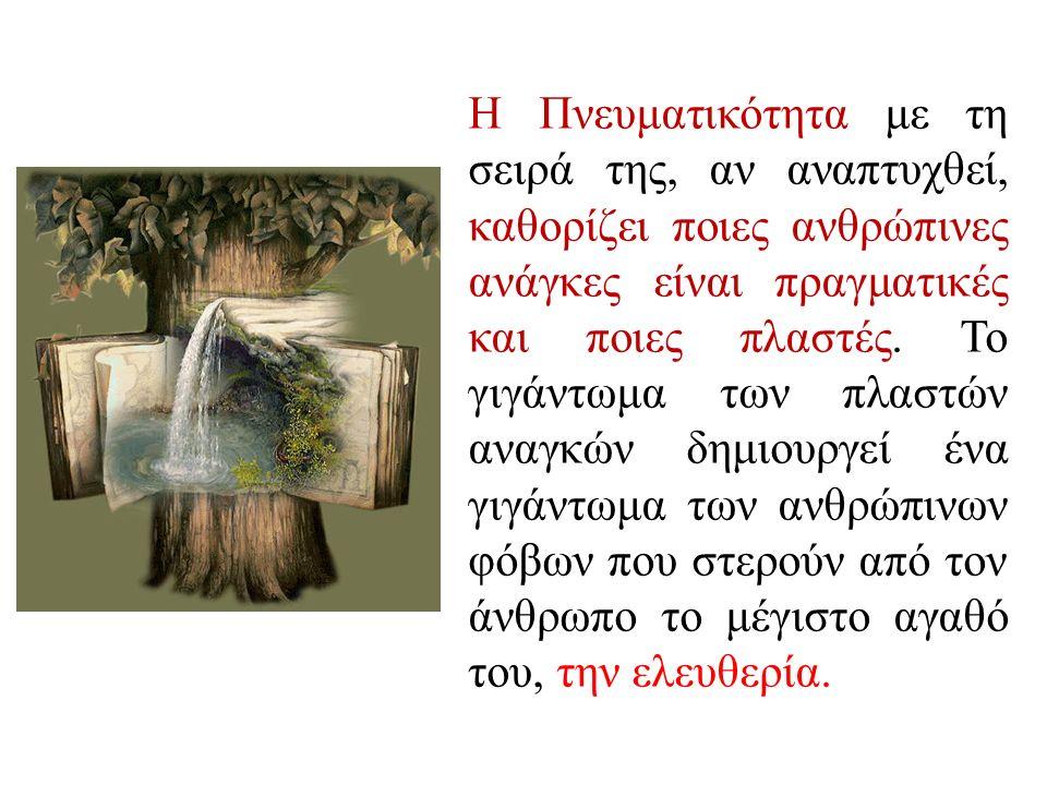 Η Πνευματικότητα με τη σειρά της, αν αναπτυχθεί, καθορίζει ποιες ανθρώπινες ανάγκες είναι πραγματικές και ποιες πλαστές.