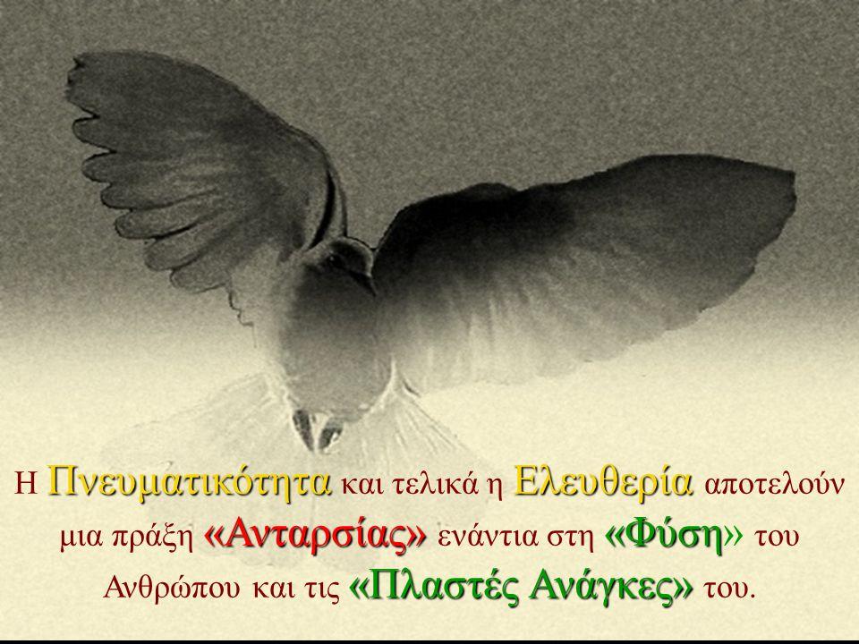ΠνευματικότηταΕλευθερία «Ανταρσίας»«Φύση «Πλαστές Ανάγκες» Η Πνευματικότητα και τελικά η Ελευθερία αποτελούν μια πράξη «Ανταρσίας» ενάντια στη «Φύση» του Ανθρώπου και τις «Πλαστές Ανάγκες» του.