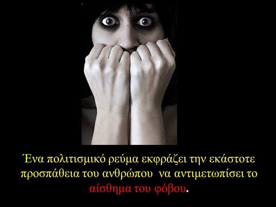 Ένα πολιτισμικό ρεύμα εκφράζει την εκάστοτε προσπάθεια του ανθρώπου να αντιμετωπίσει το αίσθημα του φόβου Ένα πολιτισμικό ρεύμα εκφράζει την εκάστοτε προσπάθεια του ανθρώπου να αντιμετωπίσει το αίσθημα του φόβου.