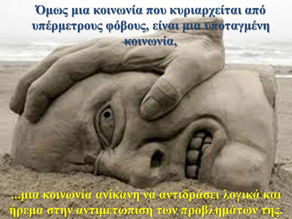 ...μια κοινωνία ανίκανη να αντιδράσει λογικά και ήρεμα στην αντιμετώπιση των προβλημάτων της.
