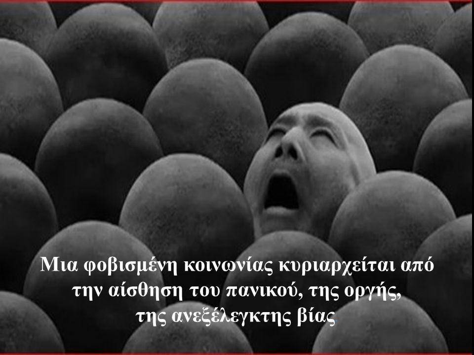 Μια φοβισμένη κοινωνίας κυριαρχείται από την αίσθηση του πανικού, της οργής, της ανεξέλεγκτης βίας.