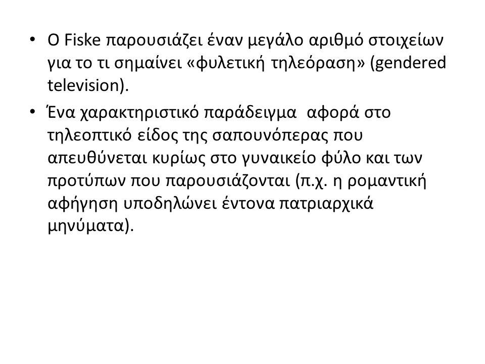 O Fiske παρουσιάζει έναν μεγάλο αριθμό στοιχείων για το τι σημαίνει «φυλετική τηλεόραση» (gendered television).