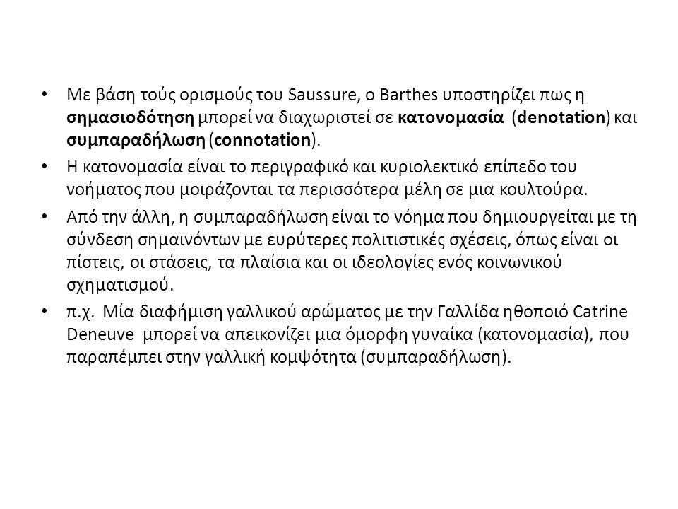 Με βάση τούς ορισμούς του Saussure, ο Barthes υποστηρίζει πως η σημασιοδότηση μπορεί να διαχωριστεί σε κατονομασία (denotation) και συμπαραδήλωση (connotation).