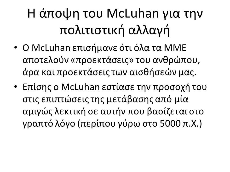 Η άποψη του McLuhan για την πολιτιστική αλλαγή Ο ΜcLuhan επισήμανε ότι όλα τα ΜΜΕ αποτελούν «προεκτάσεις» του ανθρώπου, άρα και προεκτάσεις των αισθήσεών μας.