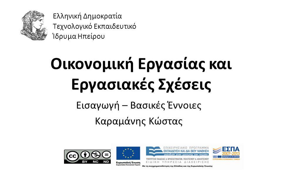 1 Οικονοµική Εργασίας και Εργασιακές Σχέσεις Εισαγωγή – Βασικές Έννοιες Καραµάνης Κώστας Ελληνική Δημοκρατία Τεχνολογικό Εκπαιδευτικό Ίδρυμα Ηπείρου