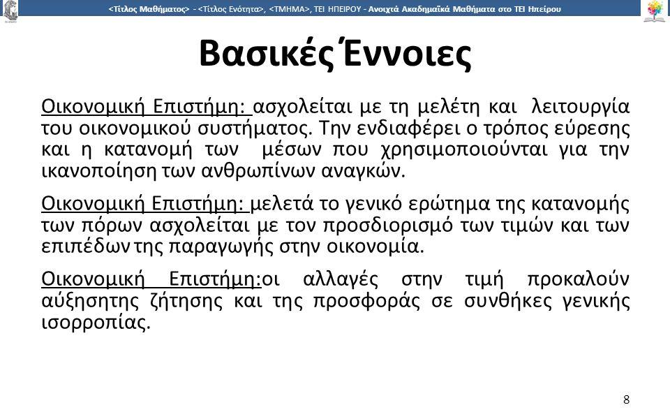 1919 -,, ΤΕΙ ΗΠΕΙΡΟΥ - Ανοιχτά Ακαδημαϊκά Μαθήματα στο ΤΕΙ Ηπείρου Βιβλιογραφία Οικονοµική της Εργασίας (1998), Λιανός Θ.