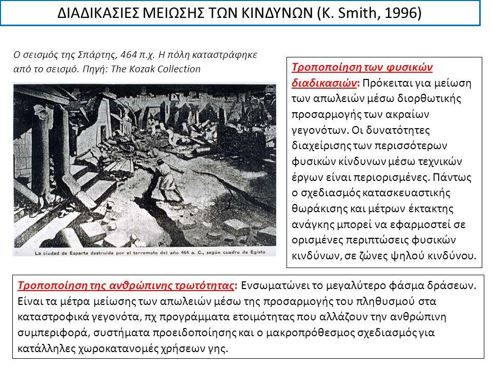 Ο σεισμός της Σπάρτης, 464 π.χ. Η πόλη καταστράφηκε από το σεισμό.