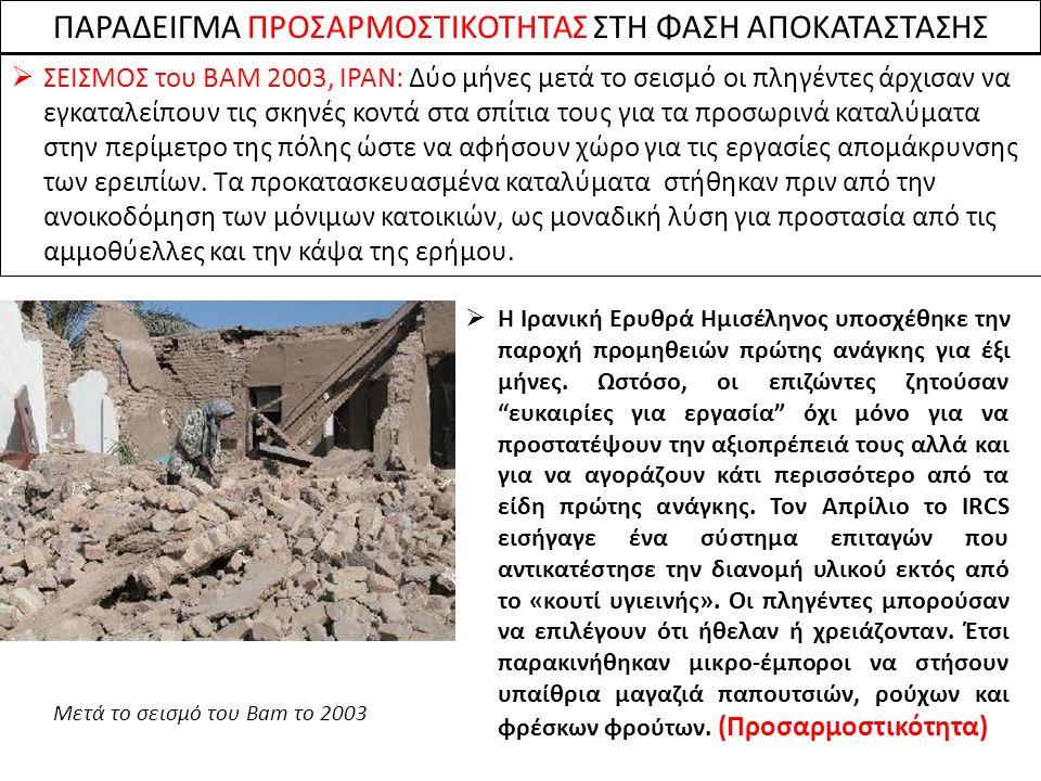 ΠΑΡΑΔΕΙΓΜΑ ΠΡΟΣΑΡΜΟΣΤΙΚΟΤΗΤΑΣ ΣΤΗ ΦΑΣΗ ΑΠΟΚΑΤΑΣΤΑΣΗΣ  ΣΕΙΣΜΟΣ του BAM 2003, ΙΡΑΝ: Δύο μήνες μετά το σεισμό οι πληγέντες άρχισαν να εγκαταλείπουν τις σκηνές κοντά στα σπίτια τους για τα προσωρινά καταλύματα στην περίμετρο της πόλης ώστε να αφήσουν χώρο για τις εργασίες απομάκρυνσης των ερειπίων.