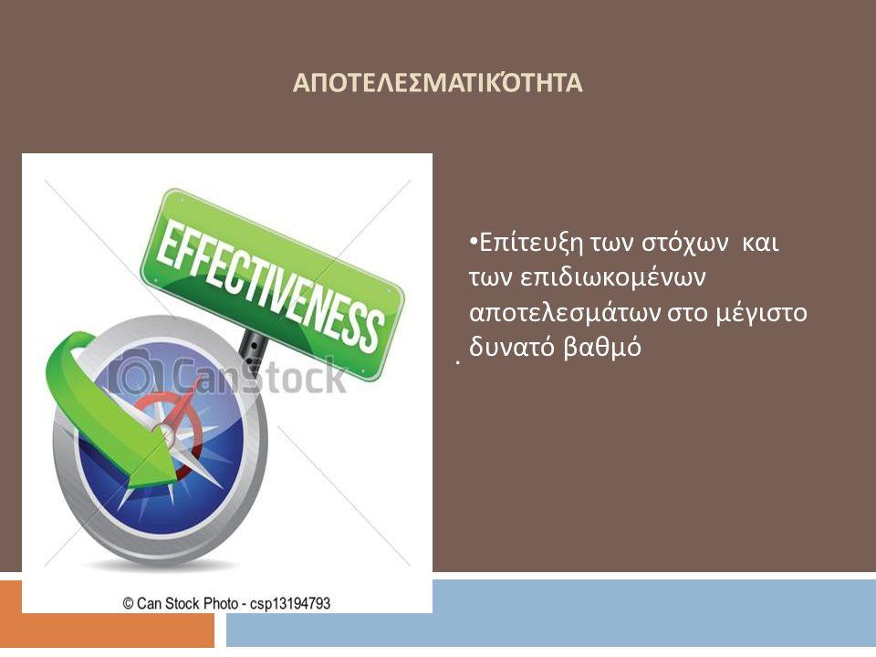 ΑΠΟΤΕΛΕΣΜΑΤΙΚΌΤΗΤΑ. Επίτευξη των στόχων και των επιδιωκομένων αποτελεσμάτων στο μέγιστο δυνατό βαθμό