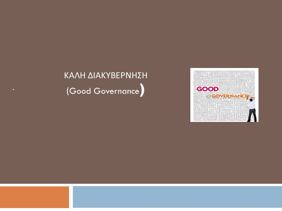 . ΚΑΛΗ ΔΙΑΚΥΒΕΡΝΗΣΗ (Good Governance )