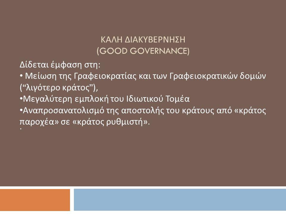 ΚΑΛΗ ΔΙΑΚΥΒΕΡΝΗΣΗ (GOOD GOVERNANCE) Αρχές / Χαρακτηριστικά Στοιχεία : Συμμετοχικότητα Υπεροχή του Νόμου / Κράτος Δικαίου Διαφάνεια Ανταποκριτικότητα Συναίνεση Ισότητα Αποτελεσματικότητα Αποδοτικότητα Λογοδοσία