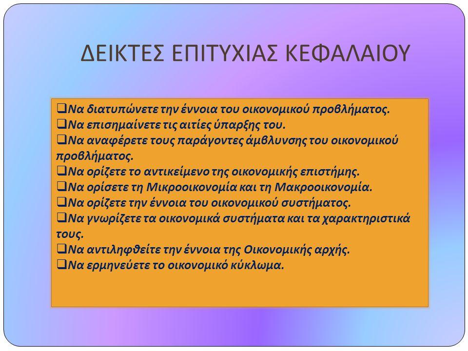 α ) Το Σύστημα της Παραδοσιακής Οικονομίας (Traditional Economy) Η παραγωγή και η διανομή των αγαθών και υπηρεσιών στηριζόταν κυρίως στην κληρονομική διαδοχή.