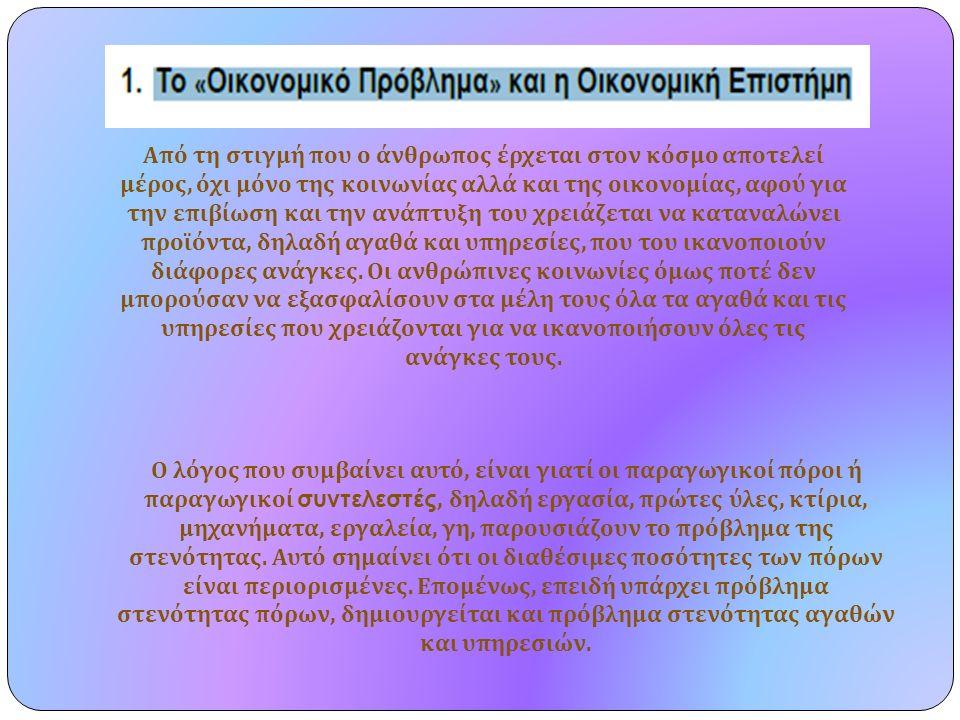 Η λέξη οικονομία είναι αρχαία ελληνική λέξη που σημαίνει τη διαχείριση του « οίκου », δηλαδή του νοικοκυριού.