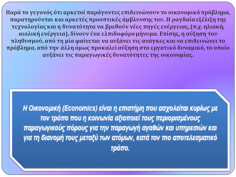 Παρά το γεγονός ότι αρκετοί παράγοντες επιδεινώνουν το οικονομικό πρόβλημα, παρατηρούνται και αρκετές προοπτικές άμβλυνσης του. Η ραγδαία εξέλιξη της