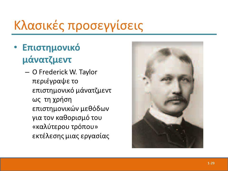 Κλασικές προσεγγίσεις Επιστημονικό μάνατζμεντ – Ο Frederick W.