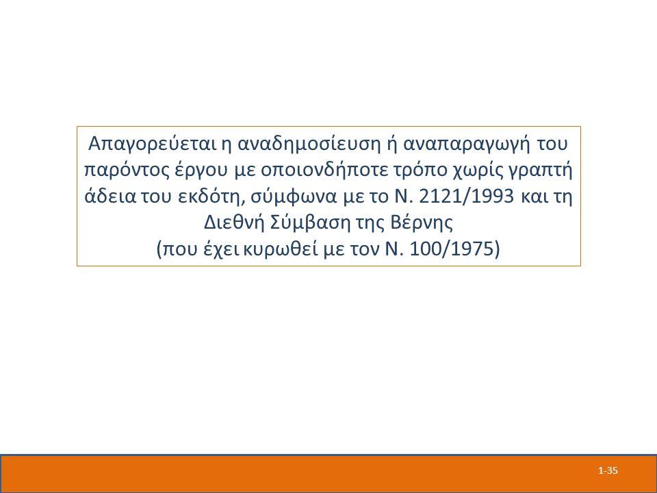 1-35 Απαγορεύεται η αναδημοσίευση ή αναπαραγωγή του παρόντος έργου με οποιονδήποτε τρόπο χωρίς γραπτή άδεια του εκδότη, σύμφωνα με το Ν.