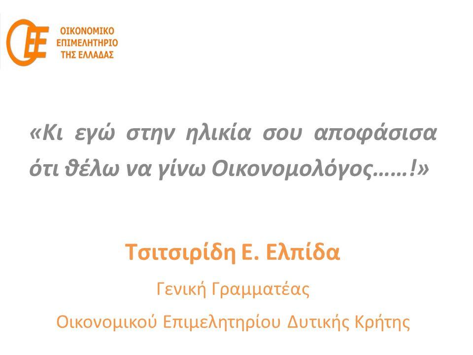«Κι εγώ στην ηλικία σου αποφάσισα ότι θέλω να γίνω Οικονομολόγος……!» Τσιτσιρίδη Ε.