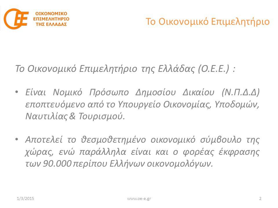 Το Οικονομικό Επιμελητήριο Το Οικονομικό Επιμελητήριο της Ελλάδας (Ο.Ε.Ε.) : Είναι Νομικό Πρόσωπο Δημοσίου Δικαίου (Ν.Π.Δ.Δ) εποπτευόμενο από το Υπουργείο Οικονομίας, Υποδομών, Ναυτιλίας & Τουρισμού.