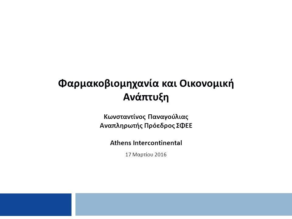 Φαρμακοβιομηχανία και Οικονομική Ανάπτυξη Κωνσταντίνος Παναγούλιας Αναπληρωτής Πρόεδρος ΣΦΕΕ Athens Intercontinental 17 Μαρτίου 2016