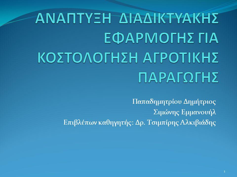 Παπαδημητρίου Δημήτριος Σιμώνης Εμμανουήλ Επιβλέπων καθηγητής: Δρ. Τσιμπίρης Αλκιβιάδης 1