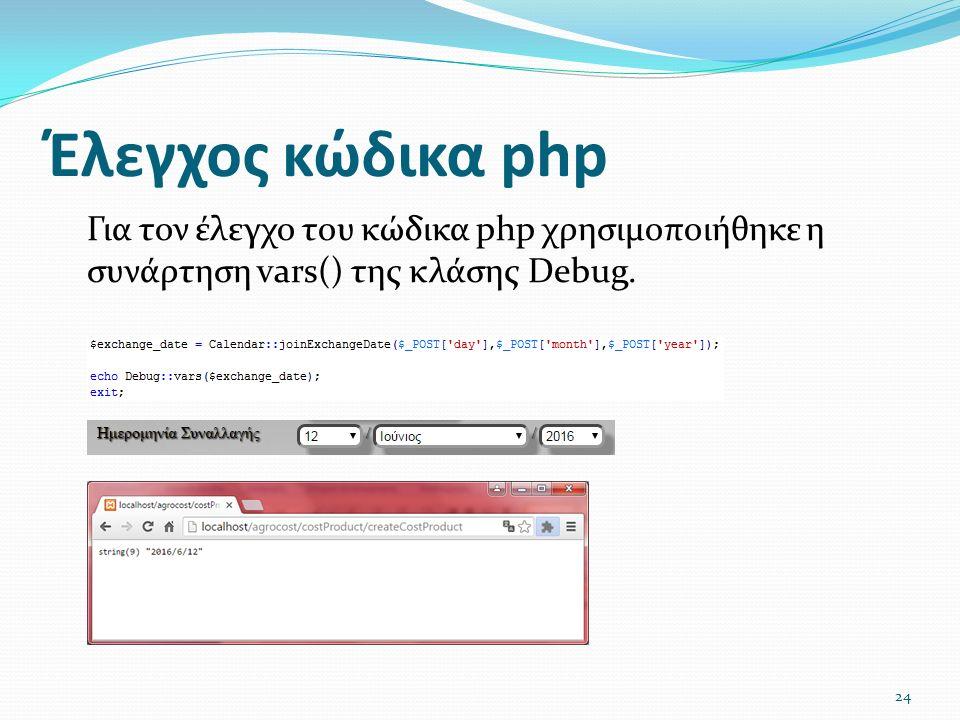 Έλεγχος κώδικα php Για τον έλεγχο του κώδικα php χρησιμοποιήθηκε η συνάρτηση vars() της κλάσης Debug.