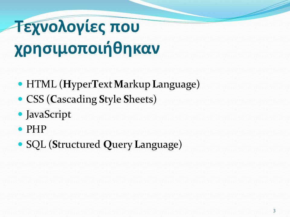 Τεχνολογίες που χρησιμοποιήθηκαν HTML (HyperText Markup Language) CSS (Cascading Style Sheets) JavaScript PHP SQL (Structured Query Language) 3