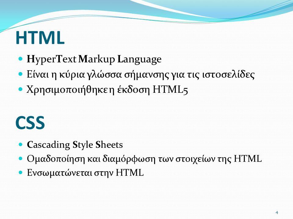 HTML HyperText Markup Language Είναι η κύρια γλώσσα σήμανσης για τις ιστοσελίδες Χρησιμοποιήθηκε η έκδοση HTML5 CSS Cascading Style Sheets Ομαδοποίηση και διαμόρφωση των στοιχείων της HTML Ενσωματώνεται στην HTML 4