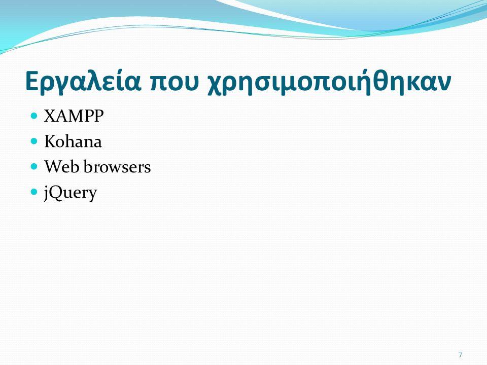 Εργαλεία που χρησιμοποιήθηκαν XAMPP Kohana Web browsers jQuery 7