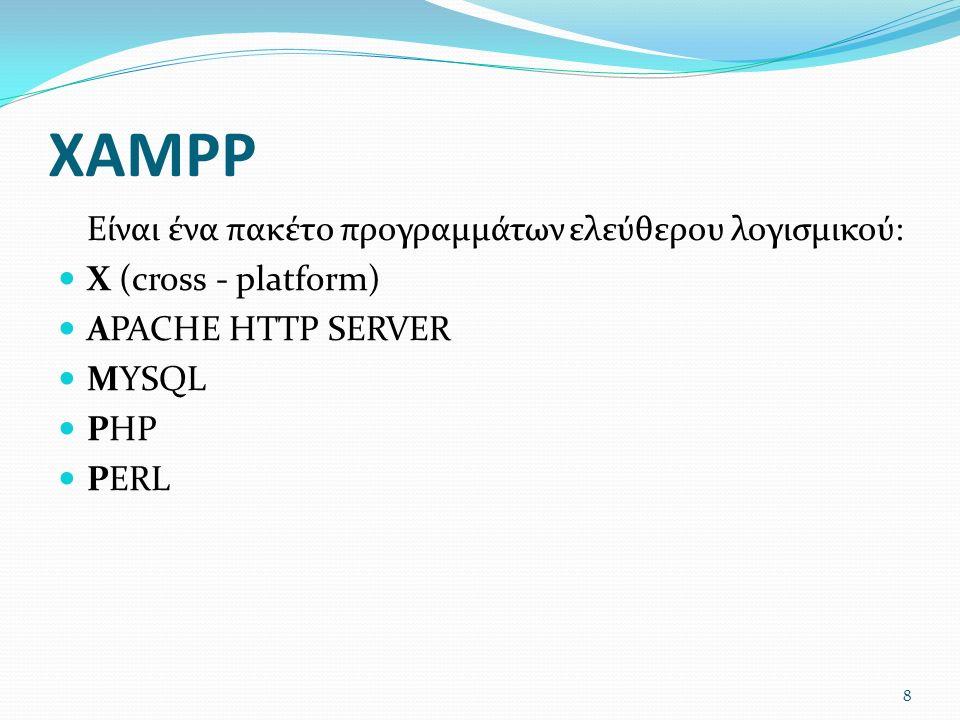 XAMPP Είναι ένα πακέτο προγραμμάτων ελεύθερου λογισμικού: Χ (cross - platform) APACHE HTTP SERVER MYSQL PHP PERL 8