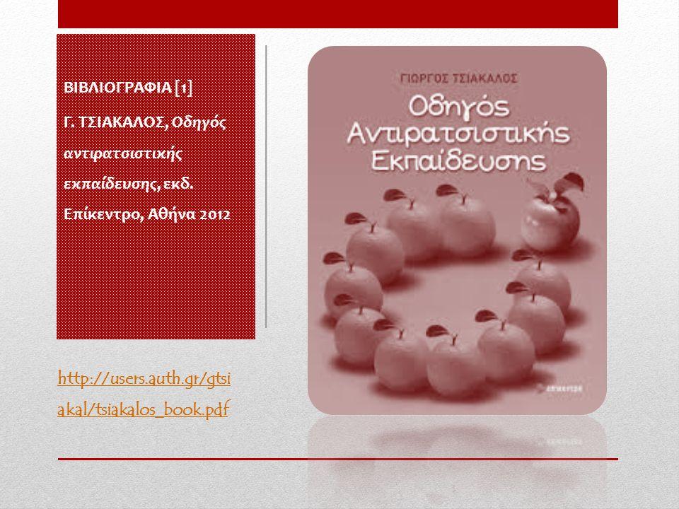 http://users.auth.gr/gtsi akal/tsiakalos_book.pdf http://users.auth.gr/gtsi akal/tsiakalos_book.pdf ΒΙΒΛΙΟΓΡΑΦΙΑ [1] Γ.