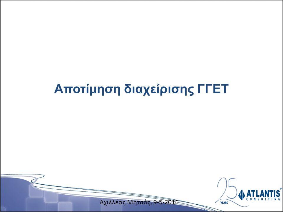 Αποτίμηση διαχείρισης ΓΓΕΤ Αχιλλέας Μητσός, 9-5-2016