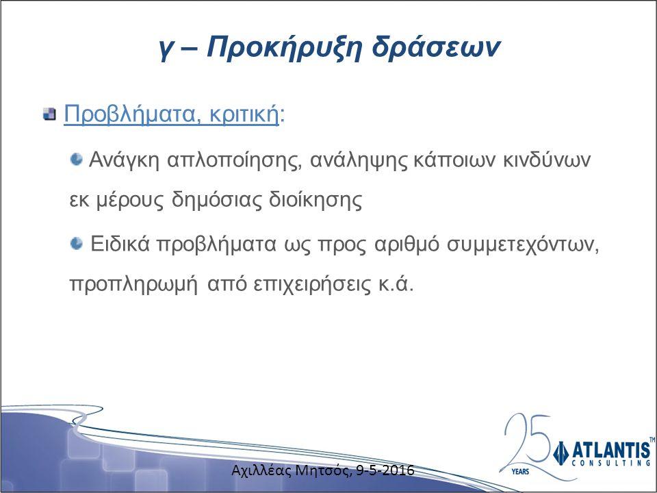 δ – Αξιολόγηση δράσεων Προβλήματα, κριτική: Επιλογή αξιολογητών (και ;) μεταξύ των επιχειρήσεων Συντόμευση διάρκειας αξιολόγησης Όχι χρηματοδότηση προτάσεων με βαθμολογία χαμηλότερη προκαθορισμένου ορίου (και δυνατότητα μεταφοράς πόρων) Ορισμός «περιφερειακότητας» Αχιλλέας Μητσός, 9-5-2016