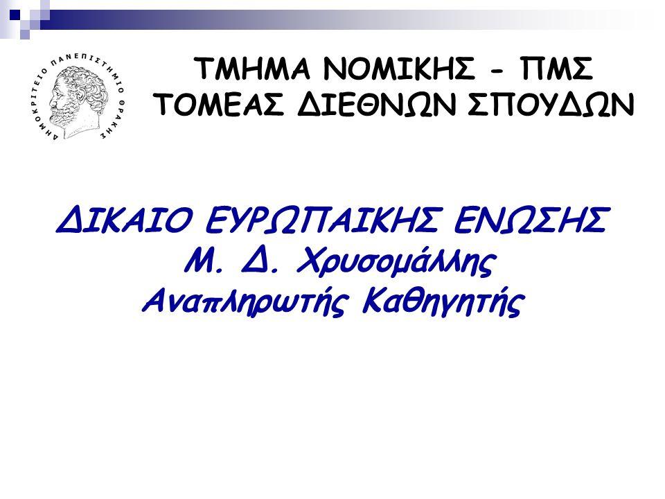 ΔΕΚ/ΔΕΕ - Γενικά  Η άσκηση των παραχωρημένων αρμοδιοτήτων στις Κοινότητες και η επίτευξη των κοινών στοχεύσεων επιχειρήθηκε μέσω της «κοινοτικής μεθόδου»,  Η «κοινοτική μέθοδος», ως εκ των διαστάσεων και του περιεχομένου της - δια του δικαίου ολοκλήρωση – κατά την εφαρμογή της γεννά νομικές διαφορές,  Οι νομικές διαφορές απαιτούν νομική ή δικαστική επίλυση